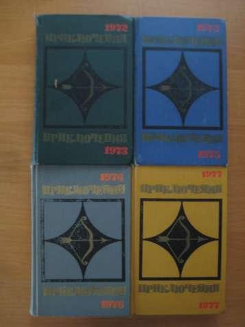 Серия приключения 1972-1977