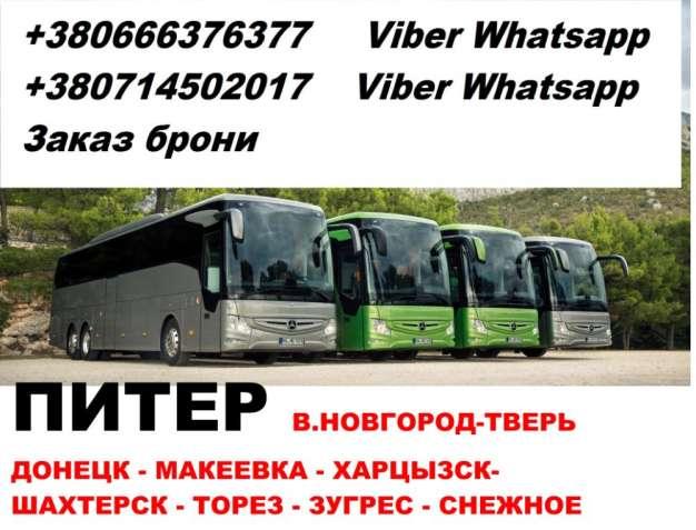Автобус Снежное-Великий Новгород-Снежное расписание