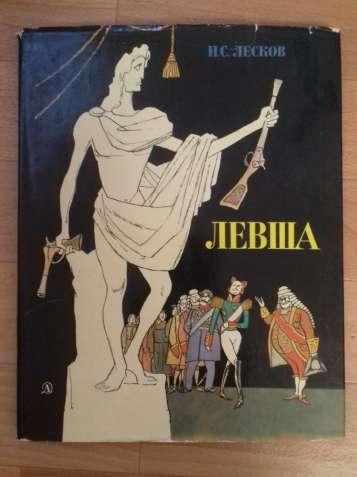 Книга Левша 1981г., Лесков Н.С. СССР б/у