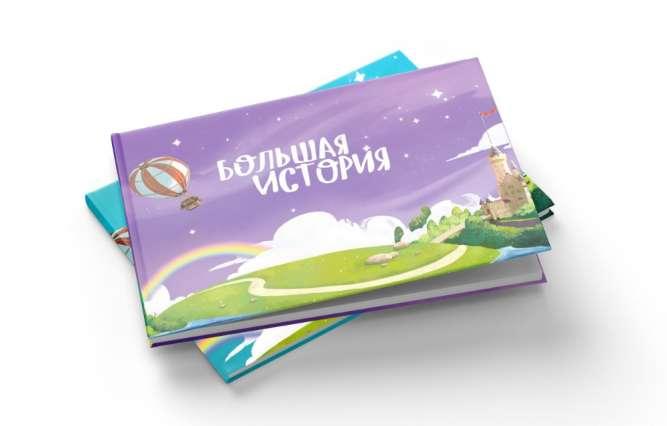 именная книга в Украине