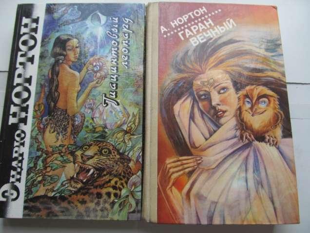 Книги Фантастика А.Нортон, Майкл Муркок, Роджер Желязны