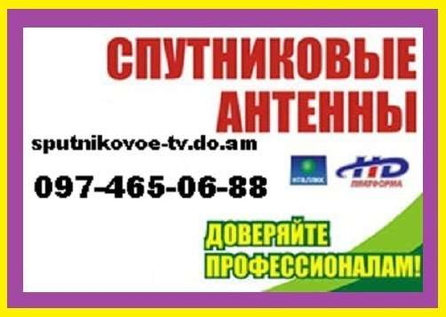 Антенна спутниковая Харьков