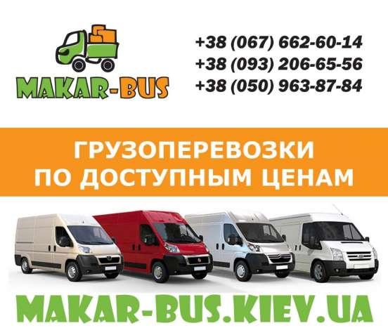Грузовые перевозки не дорого, Грузовое такси, Грузчики с грузовым авто