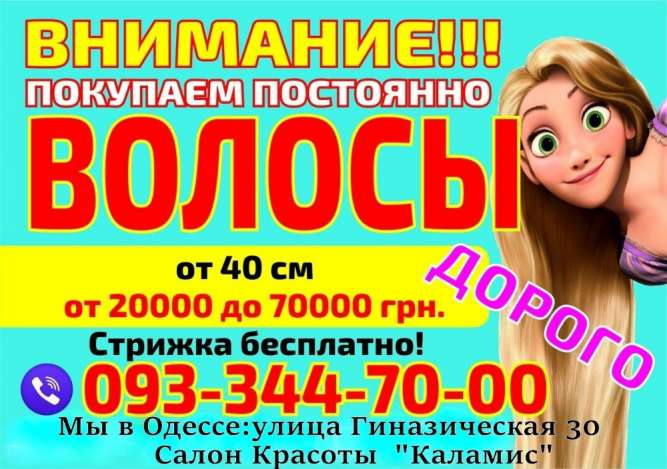 Скупка волос Одесса Куплю Продать волосы в Одессе