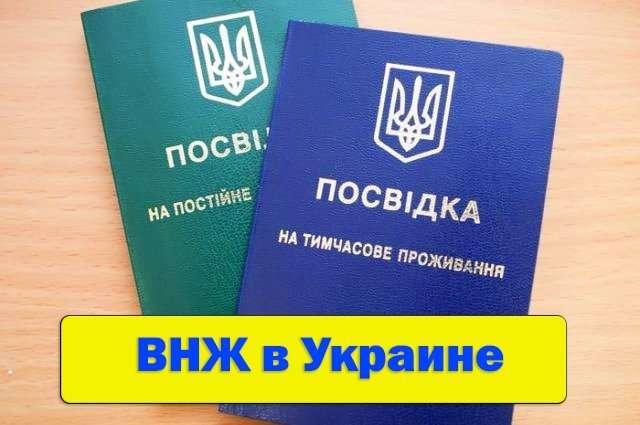 Оформить ВНЖ в Украине