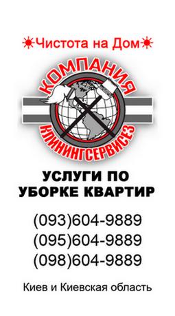 Клининг уборка трехкомнатной квартиры Киев