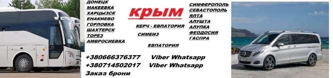 Перевозки Алупка- Шахтерск- Алупка  расписание