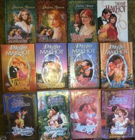 Продам новые книги Джудит Макнот, Лиза Клейпас - женский роман