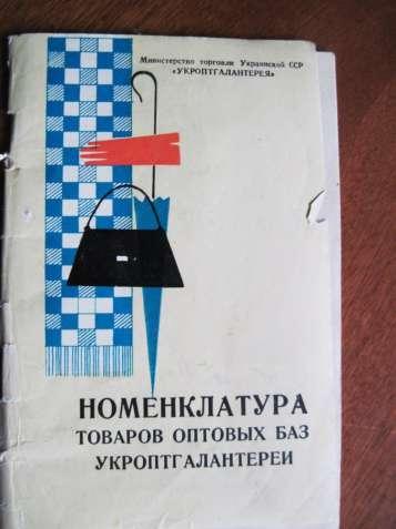 Номенклатура товаров оптовых баз Укроптгалантеоеи.
