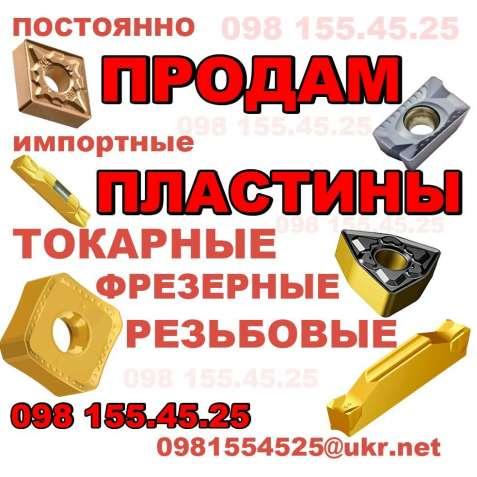 Продам пластину ЧПУ TaeguTec. Продам TDXU, TNGX2207, APKT17, SPMT11