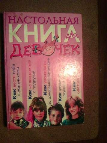 Продам - Настольную книгу для Девочек.