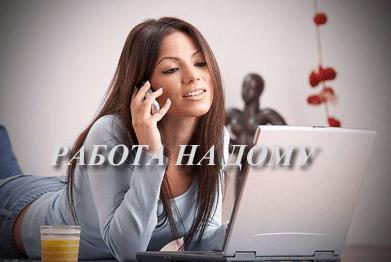 Оператор-секретарь на удаленном доступе - для женщин