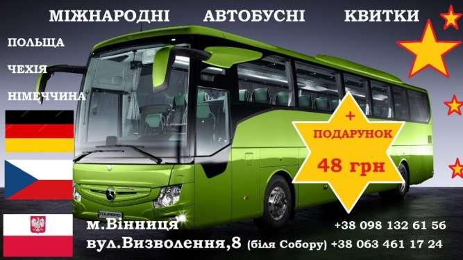Продажа международных Автобусных Билетов