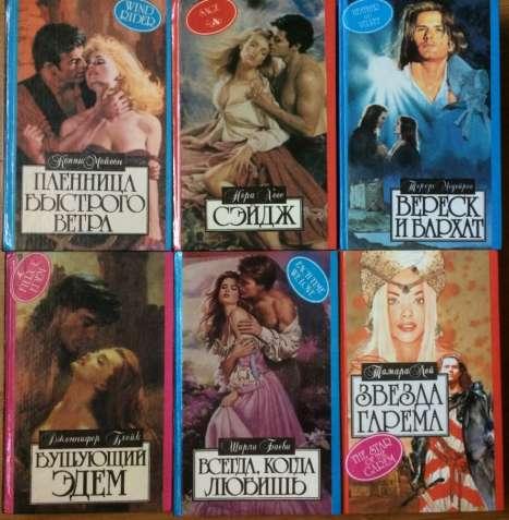 Продам книги серии Алая роза -женский роман