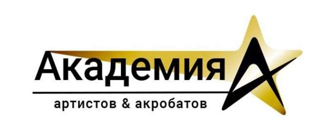 Абонемент в студию «Академия Артистов и Акробатов».