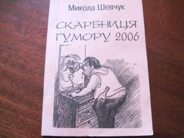 Книга Скарбниця гумору  М Шевчук