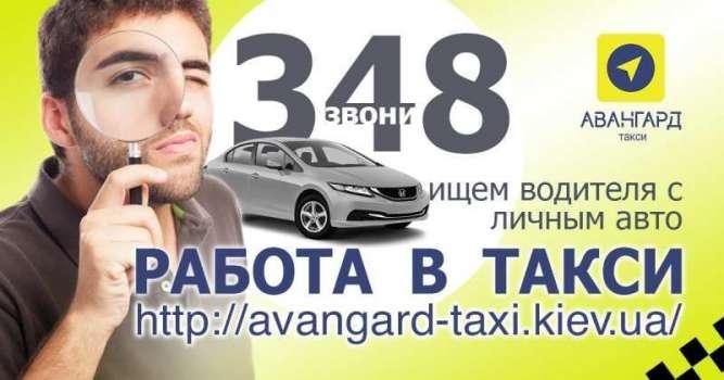 Подработка водителем с авто (регистрация в такси)