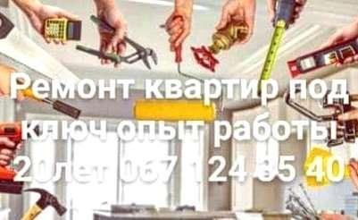 Ремонт квартир под ключ опыт работы 20лет