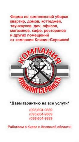 Генеральная уборка квартиры в Киеве - КлинингСервисез