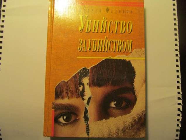 Книги из своей библиотеки мистика фантастика ужас детектив триллер