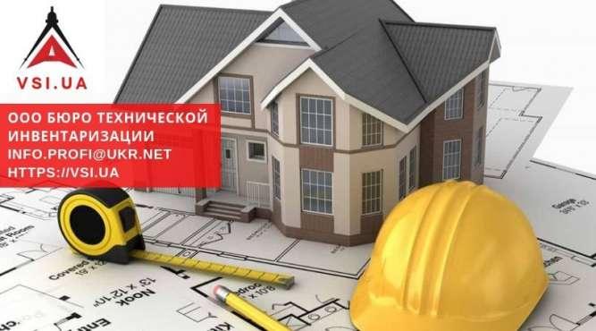 Услуги в сфере недвижимости по лучшим ценам Киева