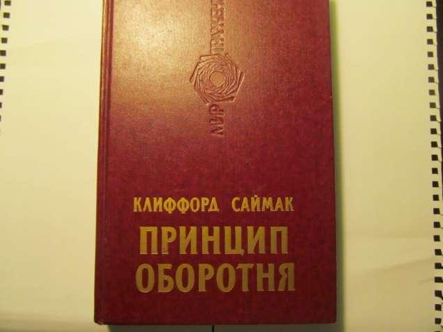 Книга Клиффорд Саймак Принцип Оборотня