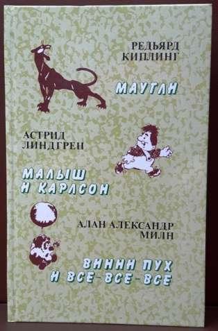 Маугли, Малыш и Карлсон, Винни Пух и все-все-все /сборник сказок