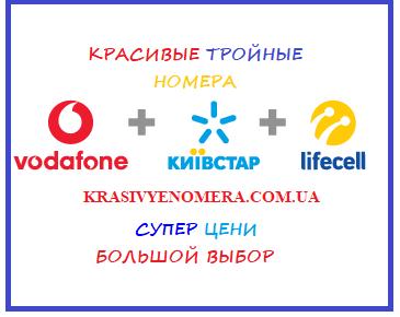 Одинаковые Номера Разных Операторов КИЕВСТАР+ МТС+ ЛАЙФ  (050+067+063)