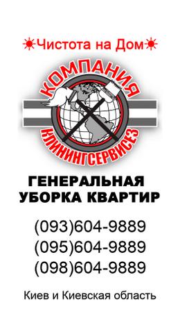 Генеральная уборка 3 комнатной квартиры Киев