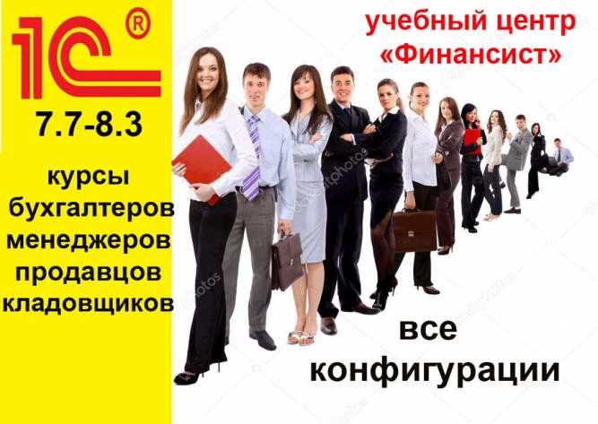 Курсы бухгалтеров,кладовщиков ,менеджеров в Николаеве. 1С 7.7-8.3
