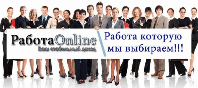 Набор сотрудниц в международную компанию