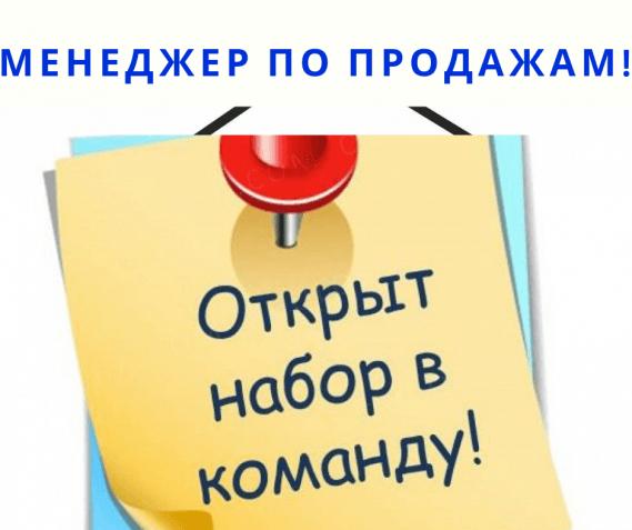 ✔️Открыта Вакансия Менеджер Активных Продаж в развивающуюся компанию.