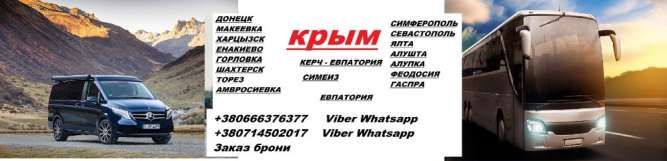 Перевозки Амвросиевка - Алупка - Амвросиевка  расписание