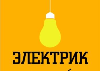 Вызов электрика в Харькове. Услуги Электрика. Замена электропроводки.