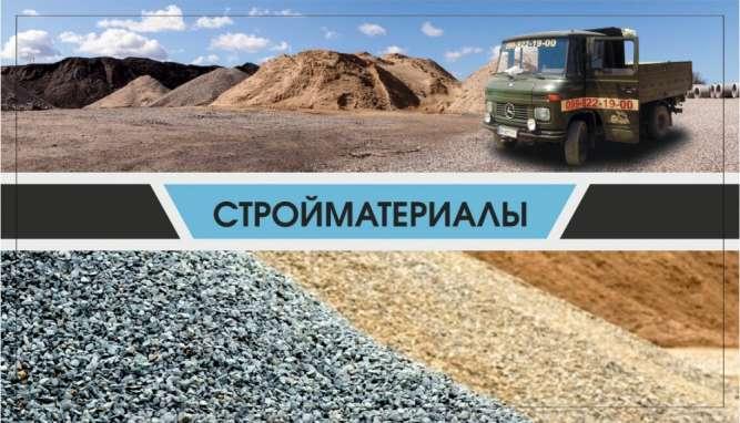 Сыпучие стройматериалы (песок, щебень, отсев, керамзит, щпц). Цемент