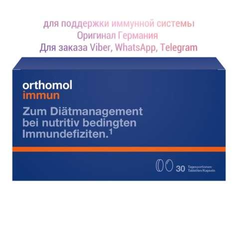 Ортомол Иммун 30 таблеток / капсул, Витамины orthomol immun