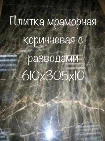Склад мраморных слябов и плитки по сниженным ценам в Киеве