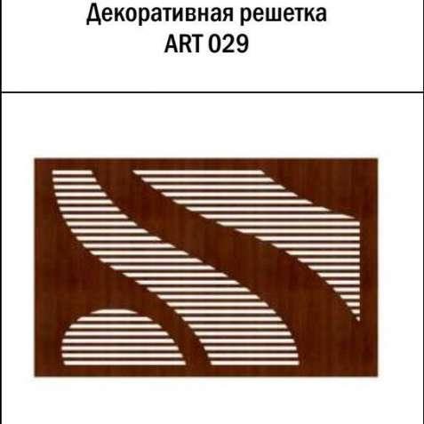 Декоративная решетка ART 029 для батарей из МДФ