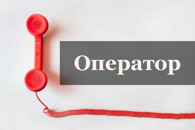 Приемщик звонков - оператор