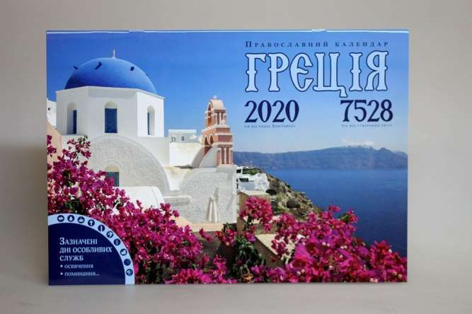 Календар на 2020 рік. Православный, настенный. Греция