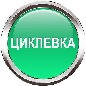 Циклевка паркета Днепровский Оболонский Печерский Святошинский р-н