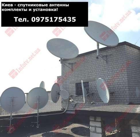 Стоимость спутниковой антенны в Киеве
