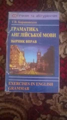 Книга по английский язык Барановская