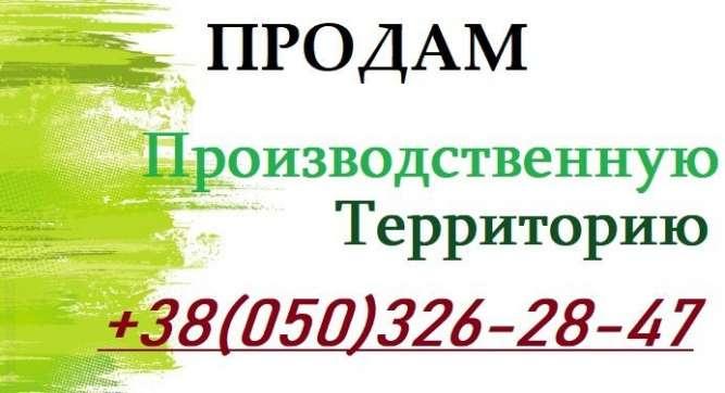 Продаю территорию промышленного назначения в Киеве