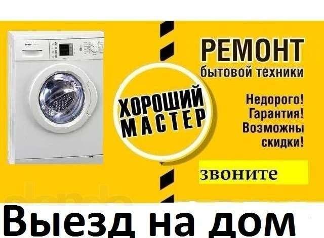 Ремонт бытовой техники: стиральных машин, холодильников, бойлеров, ТВ