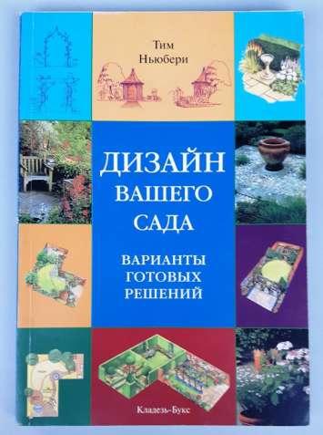 Тим Ньюбери «Дизайн вашего сада. Варианты готовых решений»