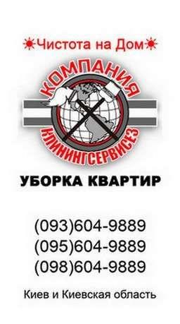 Заказать уборку однокомнатной квартиры в Киеве