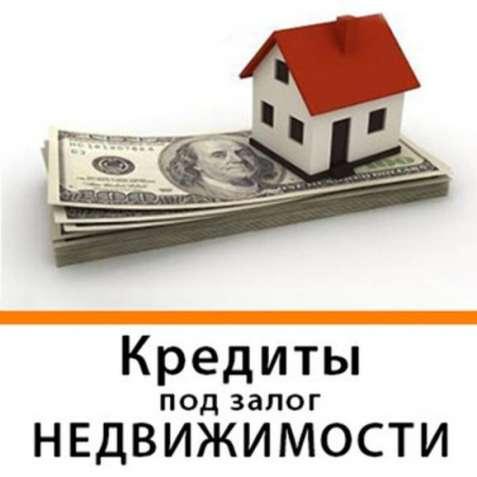 Кредит под залог недвижимости киев без справки о доходах