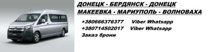 Пассажирские перевозки Донецк Бердянск Донецк ежедневно