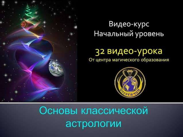 Астрология, обучение